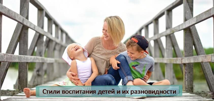Стили воспитания детей и их разновидности
