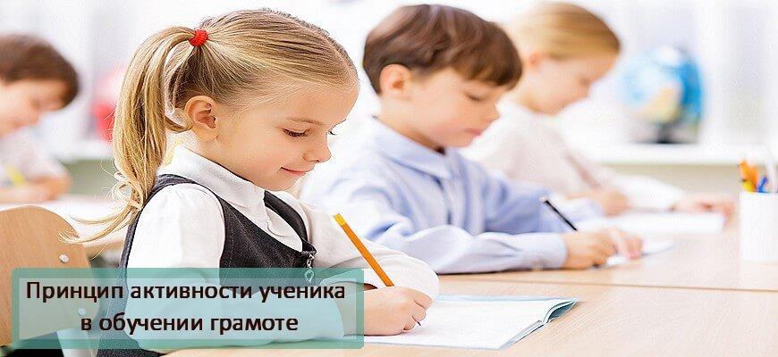принцип активности ученика