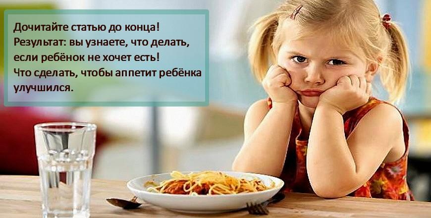 Плохой аппетит у ребёнка