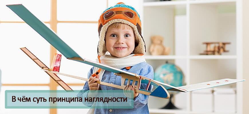 мальчик играет с самолетом