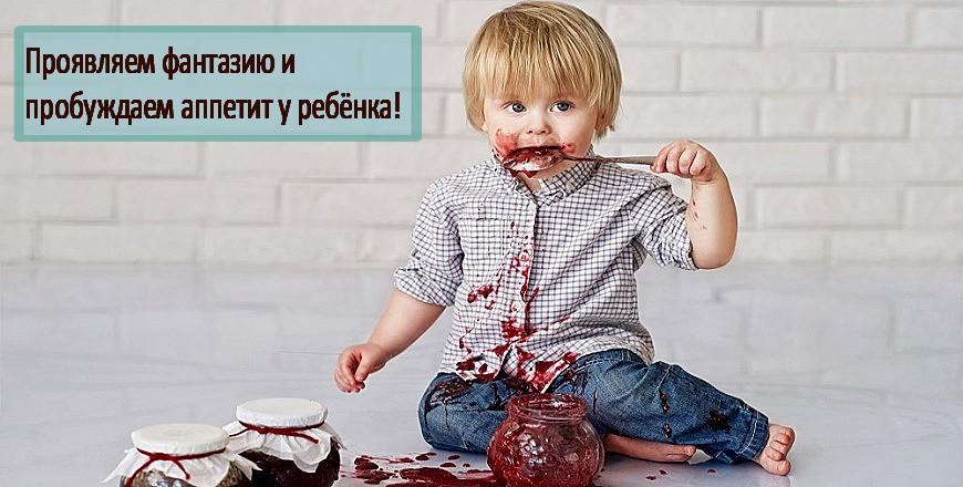 мальчик ест варенье