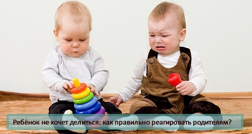 ребёнок не делится игрушками