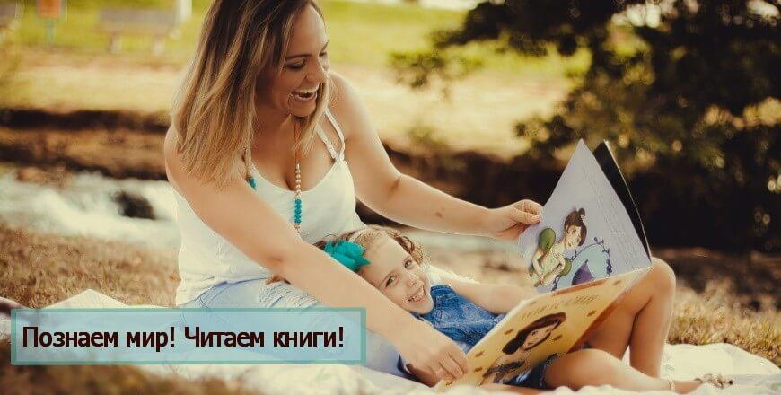 Познаем мир — книжки