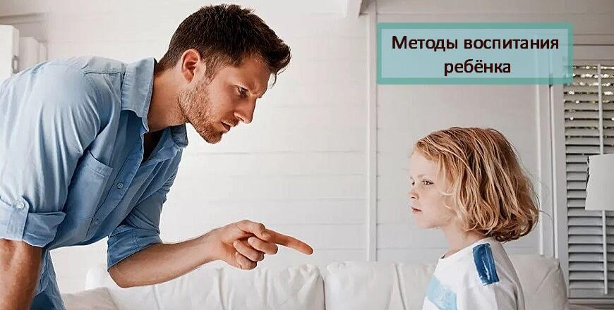 Методы воспитания ребёнка