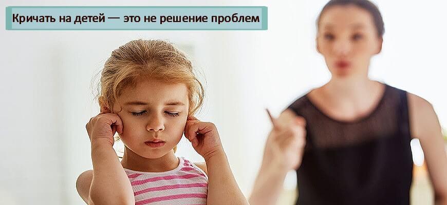 Крики на детей - это не решение проблем