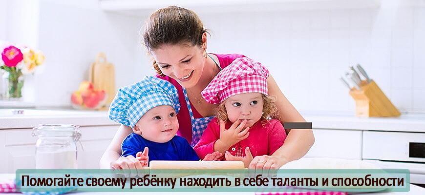 мама с детьми готовят