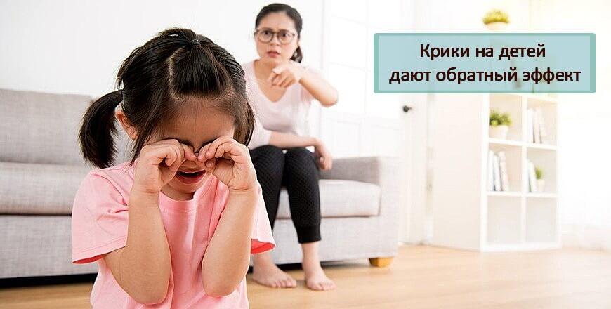 крики на детей дают обратный эффект