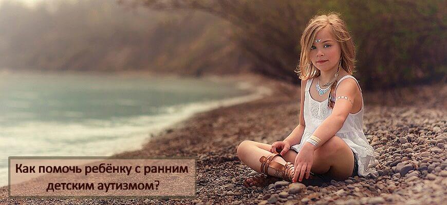 девочка на берегу одна
