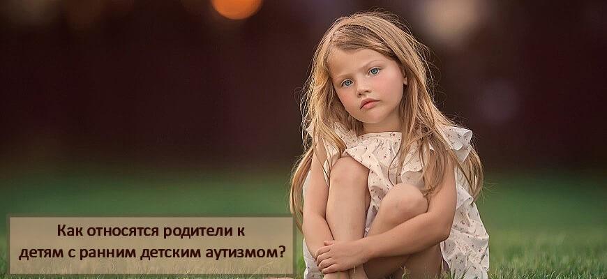 ранний детский аутизм2