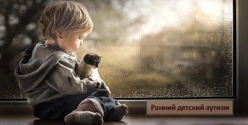 Ранний детский аутизм: причины
