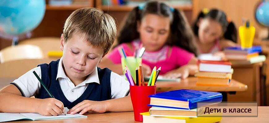 адаптация: дети в классе