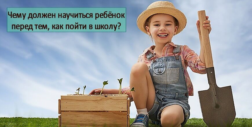 девочка садовник