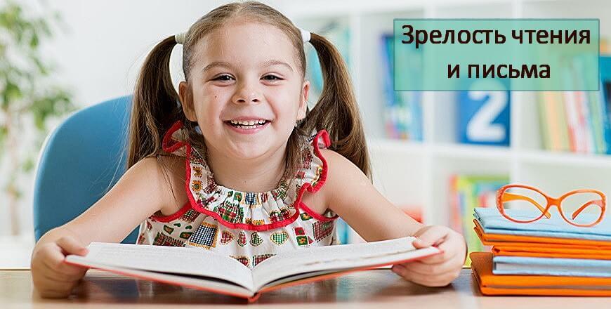 Зрелость чтения и письма