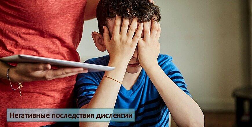 негативные последствия дислексии