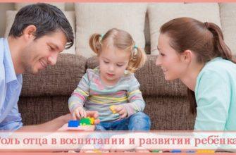 Роль отца в воспитании и развитии ребёнка