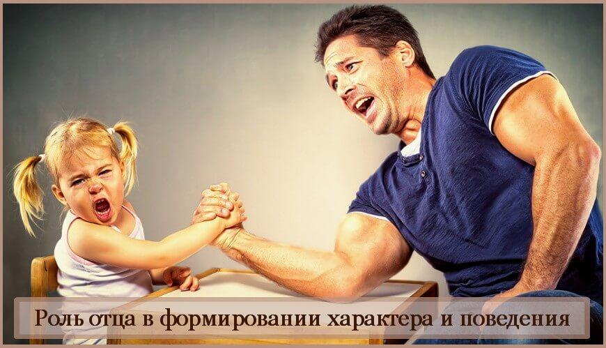 Роль отца в формировании характера и поведения