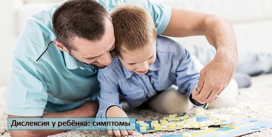 Дислексия у ребёнка: симптомы