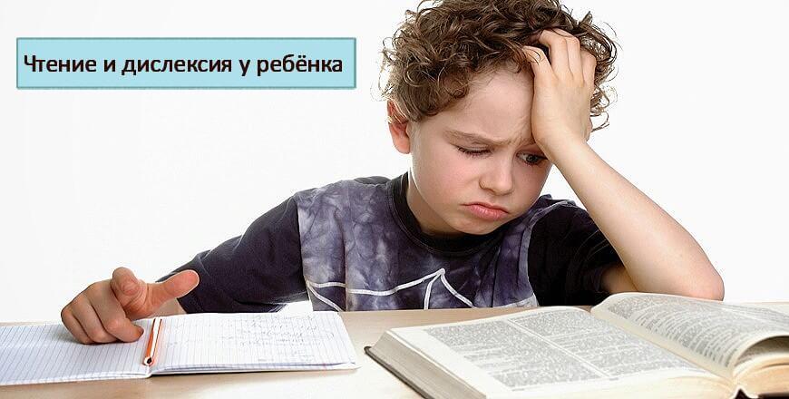 Чтение и дислексия у ребёнка