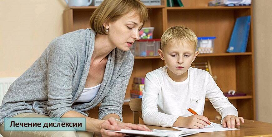 лечение дислексии