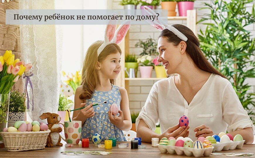 Почему ребёнок не помогает по дому?