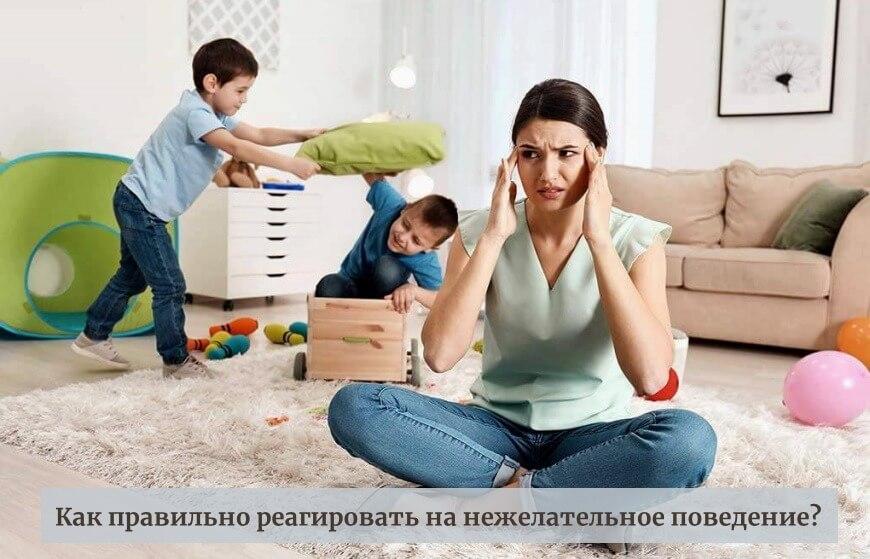 Ребёнок не слушается — как правильно реагировать