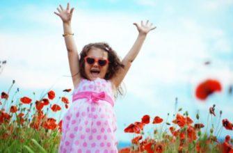 радость ребёнка
