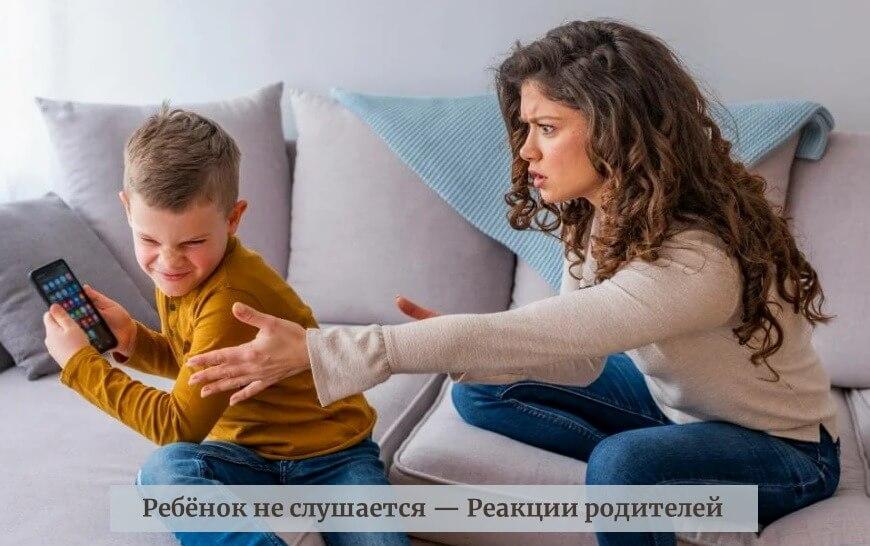 Ребёнок не слушается — Реакции родителей