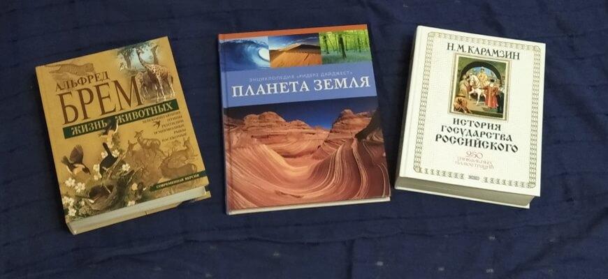 Зачем нужны детям энциклопедии?