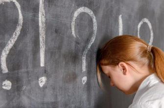 Интеллект ребёнка ниже среднего