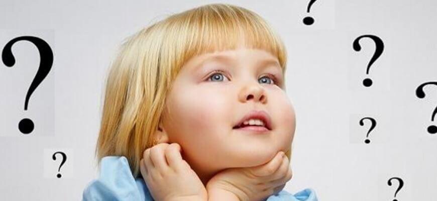 Почему ребёнок задаёт вопросы?