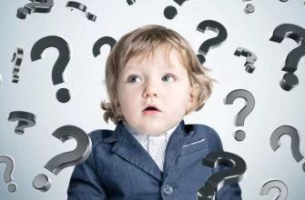 Возраст «Почему, зачем и как?»